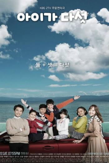 Пять детей (2016)