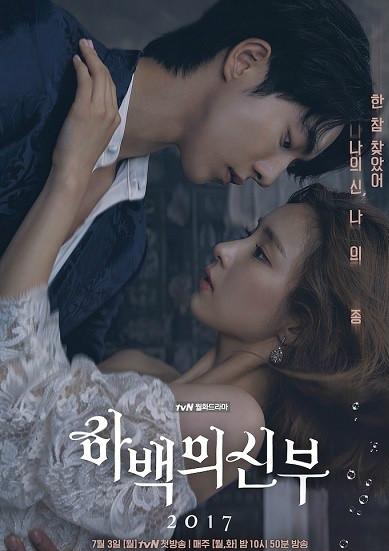 Невеста речного бога (2017)