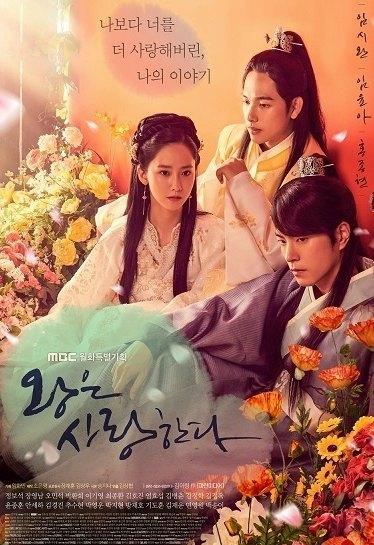 Любовь Короля (2017)