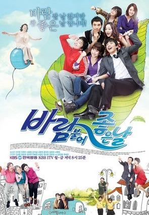 Ветерок счастья (2010)