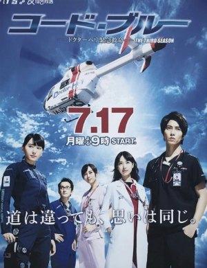 Код «Синий» 3 сезон (2017)
