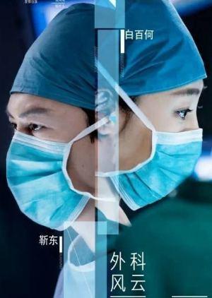 Хирурги (2017)