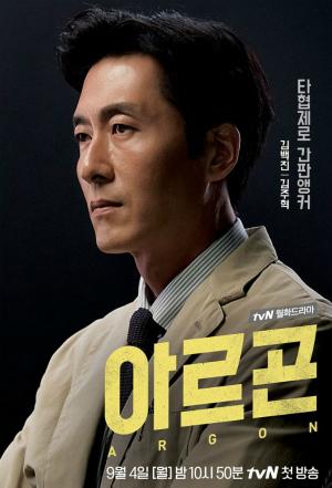 Аргон (2017)