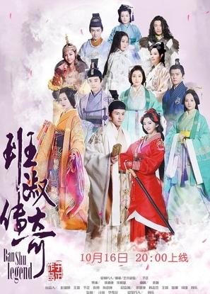 Легенда о Бань Шу (2015)