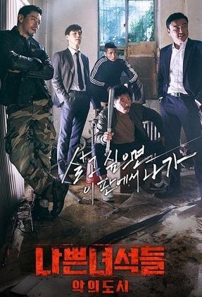 Плохие парни 2: Город зла (2017)