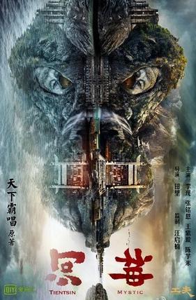 Тяньцзиньская мистика (2017)