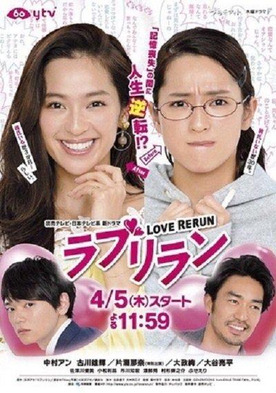 Любовный перезапуск (2018)