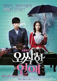 Пугающий роман (2011)