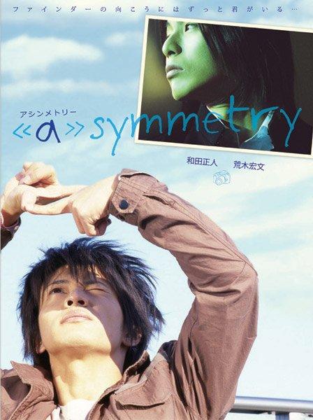 А-симметрия (2008)