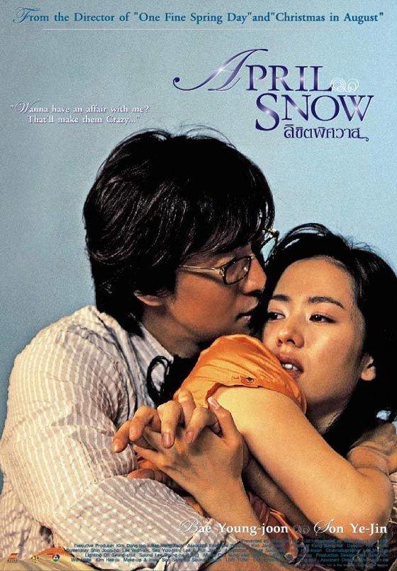 Апрельский снег (2005)