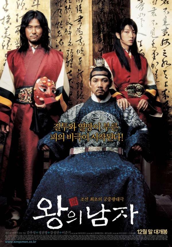 Король и шут (2005)