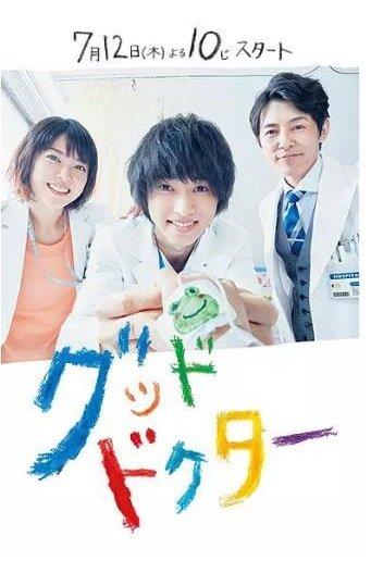 Хороший доктор (японская версия) 2018