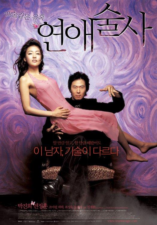 Волшебная сказка о любви (2005)