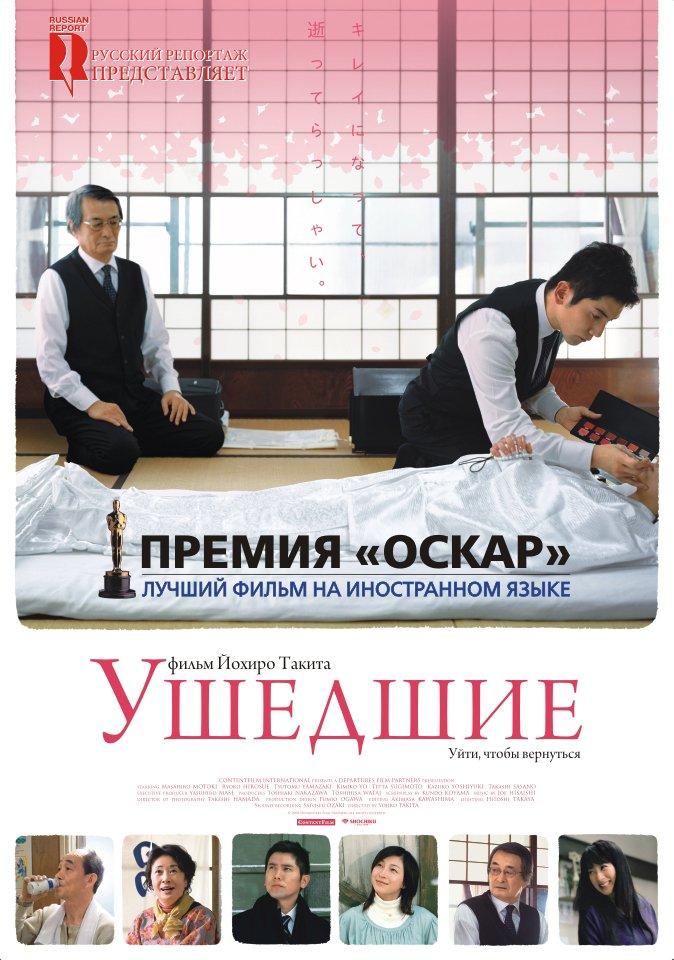 Ушедшие (2008)