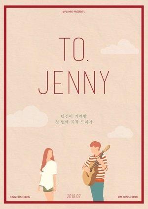Для Дженни (2018)