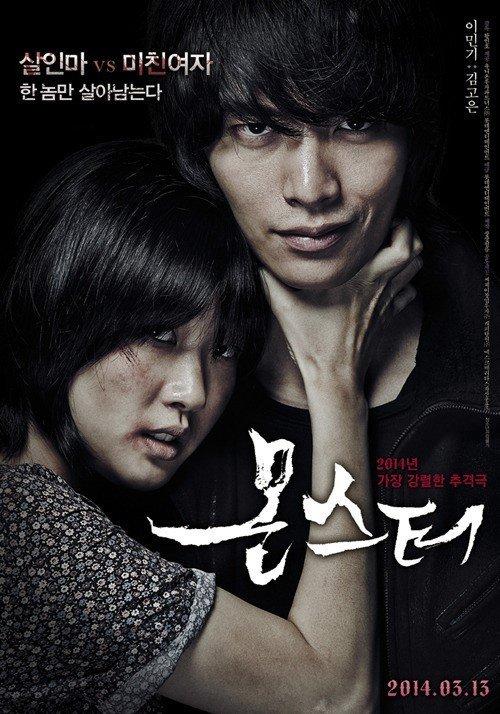 Монстр (2014)