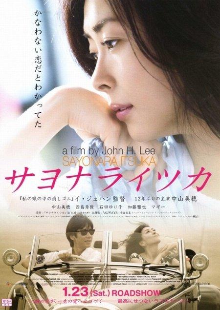 Когда-нибудь простимся (2010)