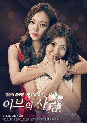 Любовь Евы (2015)