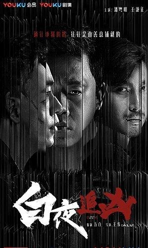 День и ночь (2017)