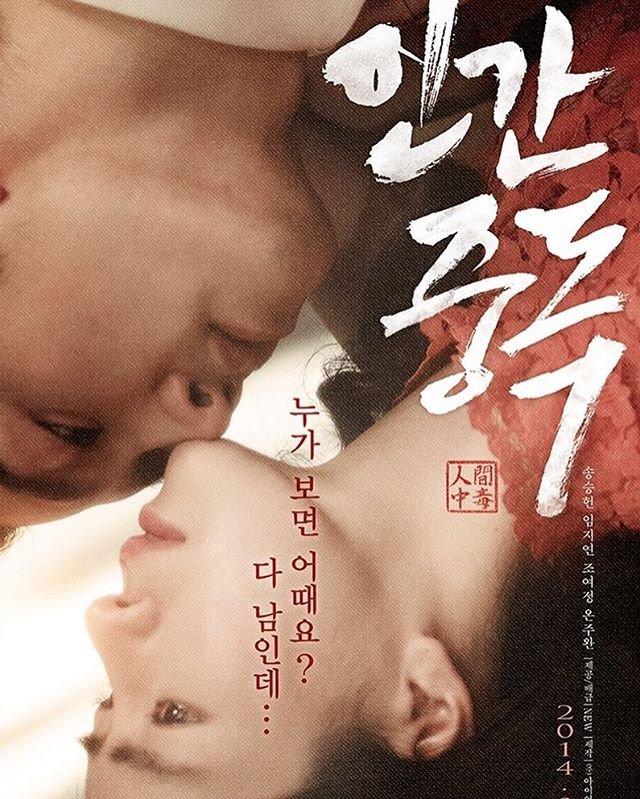 Одержимый (2014)