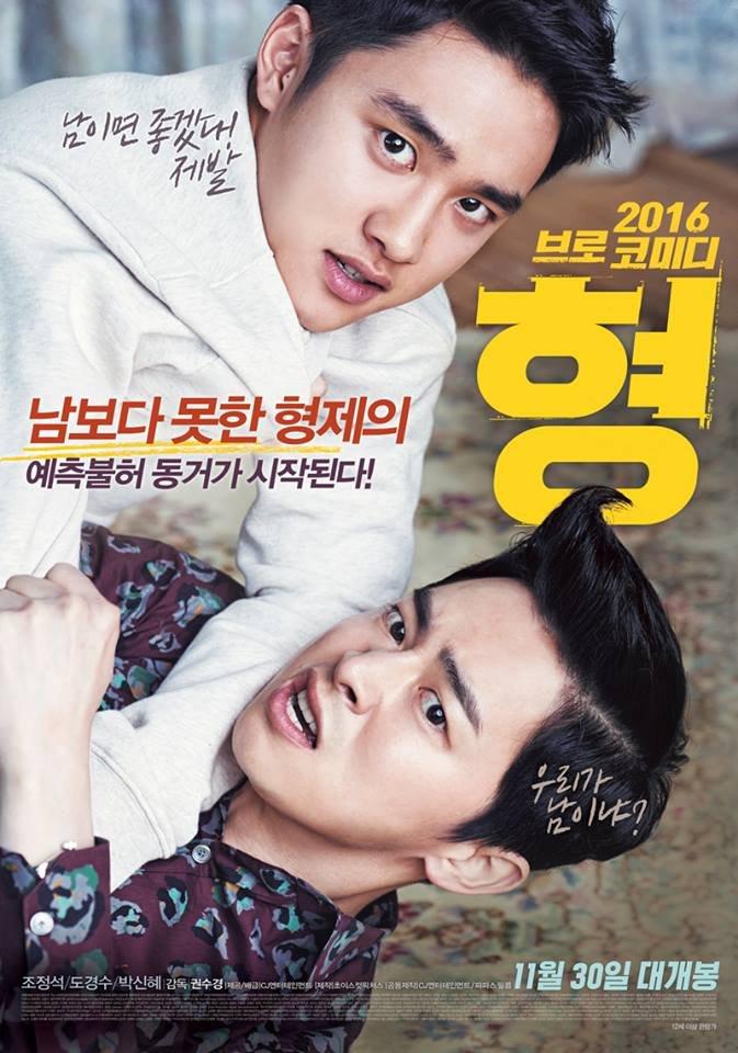 Хён (2016)