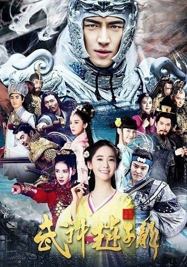 Бог войны - Чжао Юнь (2016)