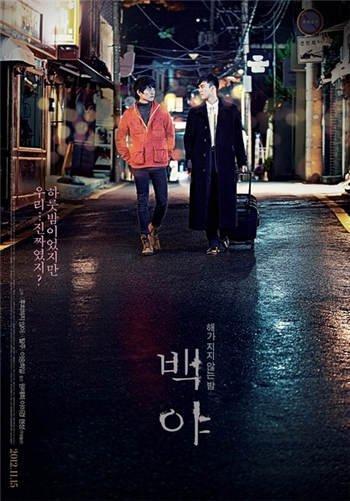 Белая ночь (2012)