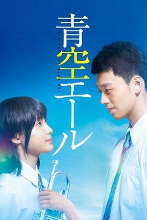 Голубое небо (2016)