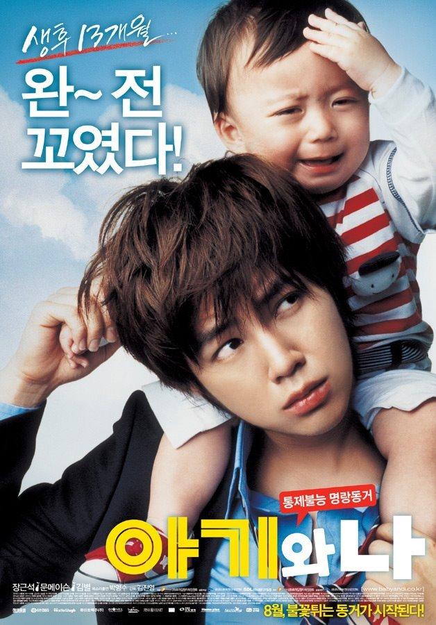 Малыш и Я (2008)