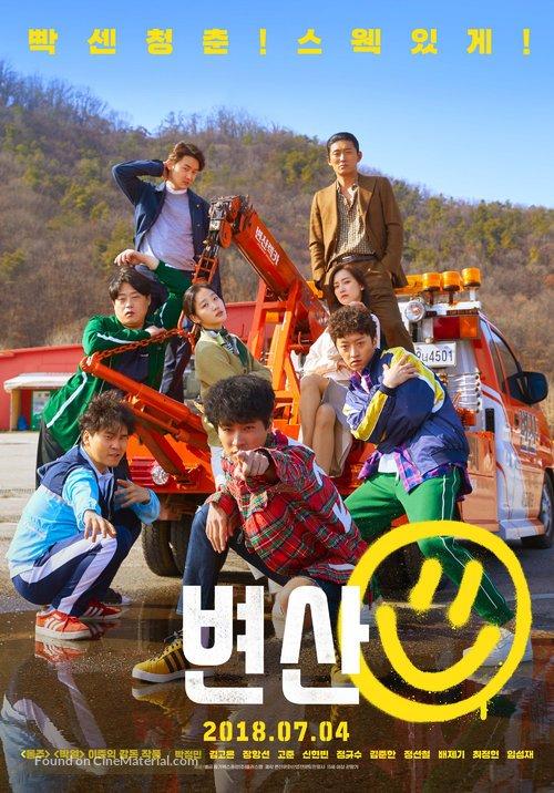Бёнсан (2018)