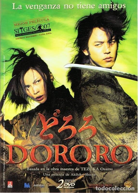 Дороро (2007)
