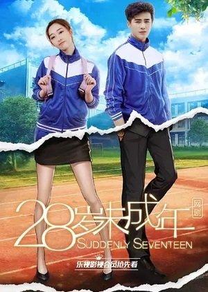 Снова семнадцать (2016)