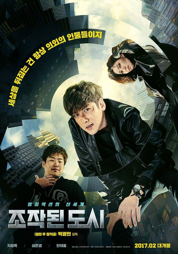 Искаженный город (2017)