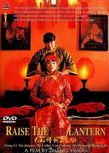 Подними красный фонарь (1991)