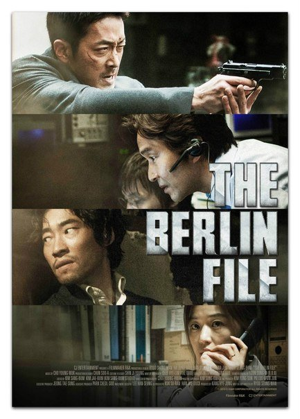 Берлинский файл (2013)