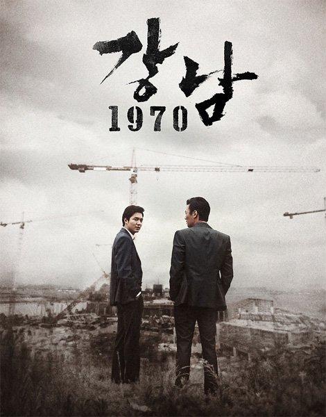 Каннам 1970 (2015)