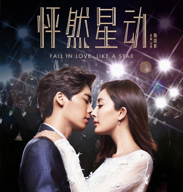 Влюбиться как звезда (2015)