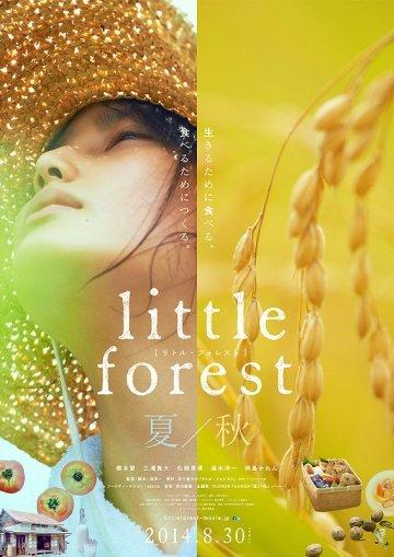 Маленький лес: Лето, Осень (2014)