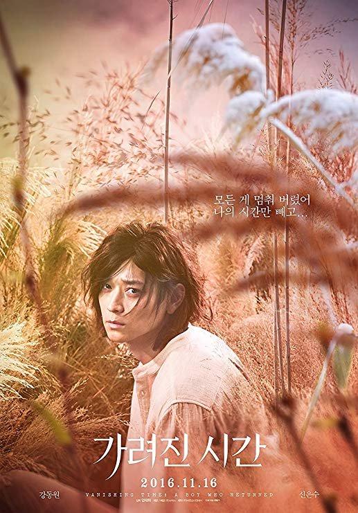 Потерянное время: Мальчик, который вернулся (2016)
