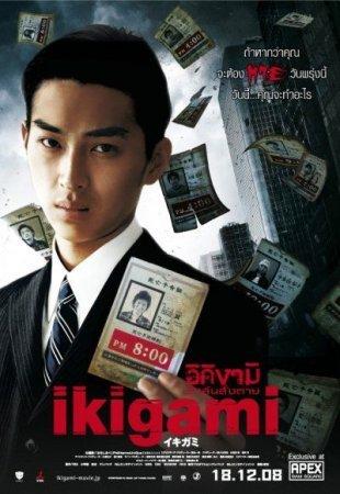 Икигами: Извещение О Смерти (2008)