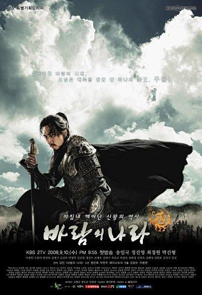 Королевство ветров (2008)