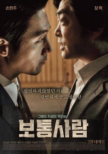 Обычный человек (2017)