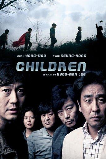 Дети (2011)