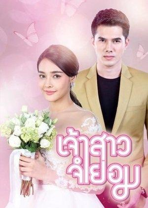 Невеста поневоле (2018)