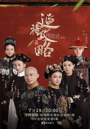 Покорение дворца Яньси (2018)
