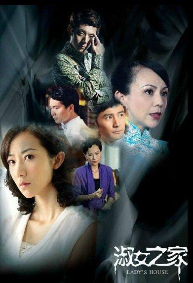 Дом леди (2014)