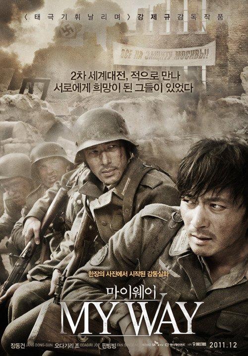 Мой путь (2011)