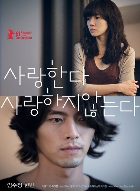 То дождь, то солнце (2011)