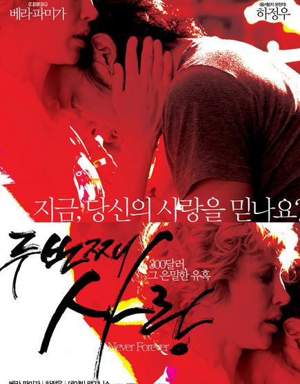Никогда-навсегда (2007)