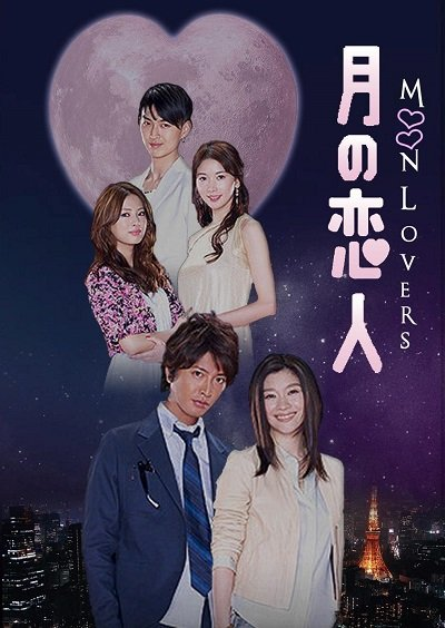 Лунные влюбленные (2010)